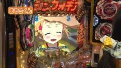 #434 ヒロシ・ヤングアワー/シンフォギア2/動画