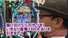 #222 ヒロシ・ヤングアワー/ラストシューティング/北斗無双/動画