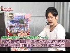 #472射駒タケシの攻略スロット�Z政宗/マジカルハロウィン3/動画