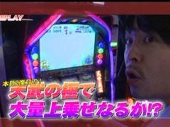#529 射駒タケシの攻略スロット�Z花の慶次 天に愛されし漢/動画