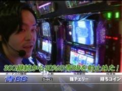 #536 射駒タケシの攻略スロット�Z押忍!番長2/動画