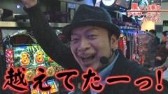 #255 嵐・梅屋のスロッターズ☆ジャーニー/群馬県★後編/動画