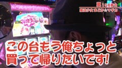 #285 嵐・梅屋のスロッターズ☆ジャーニー/神奈川★後編/動画
