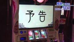 #413 嵐・梅屋のスロッターズ☆ジャーニー/特別編 千葉県★後編/動画