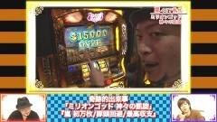 #500 嵐・梅屋のスロッターズ☆ジャーニー/10周年特別総集編/動画