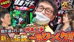 #409 ガケっぱち!!/仲本工事(ドリフターズ)/動画