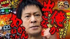 #418 ガケっぱち!!/市川(女と男)/動画