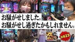 #423 ガケっぱち!!/まろ。(ぱちかす女子大生。)/動画
