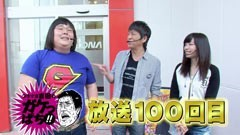 #100 ガケっぱち!!/ヒラヤマン/ガリガリガリクソン/動画