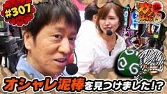 #307 ガケっぱち!!/下田 真生(コウテイ)/動画