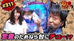 #311 ガケっぱち!!/しもばやし(ファミリーレストラン) /動画
