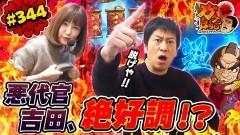 #344 ガケっぱち!!/ストライク佐竹/動画