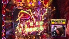 #278 ビワコのラブファイター/花の慶次〜蓮/動画