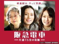 阪急電車  片道15分の奇跡 /動画