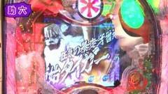 #9 パチマガGIGAWARS シーズン1/仮面ライダーV3/牙狼 FINAL/動画