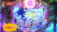 #7 パチマガGIGAWARS シーズン3/海物語IN沖縄 桜バージョン/動画