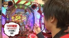 #9 パチマガ シーズン6/CR真・花の慶次/CR牙狼 金色になれ/動画