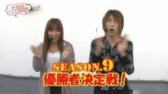 #13 パチマガ シーズン9/ぱちんこ仮面ライダーフルスロットル/動画