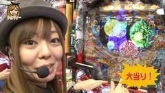 #3 パチマガ シーズン10//CRアクエリオンEVOL/バカボット/動画