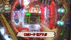 #8 パチマガ シーズン12/餃子の王将2/北斗無双/パトラ緑/sp海 桃鉄/動画