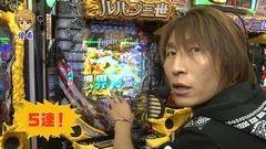 #12 パチマガ シーズン13/ルパンEnd/真・北斗無双/銭形Z/動画