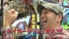 #13 パチマガ シーズン13/タイガーマスク3/TOKIO PREMIUM/動画