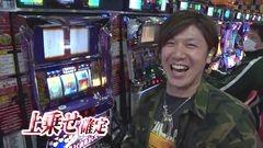#87 TAI×MAN/番長2/リノMAX/モンキーターンIII/動画