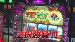 #136 TAI×MAN/パチスロ猛獣王 王者の咆哮/動画