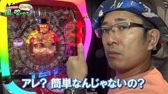 #16 どこまでも風/エヴァ シト、新生/凱旋/P怪盗おそ松さん/動画