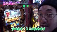 #300 ツキとスッポンぽん/凱旋/動画