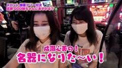 #309 ツキとスッポンぽん/凱旋/ドリームクルーン2/動画