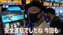 #127 嵐と松本/パチスロ頭文字D/動画