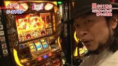 #507 嵐・梅屋のスロッターズ☆ジャーニー/徳島県★前編/動画