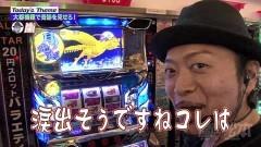#92 嵐と松本/忍魂 〜暁ノ章〜/押忍!サラリーマン番長/動画