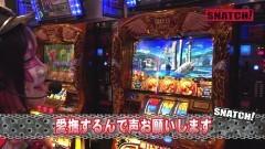#12 SNATCH!/凱旋/ルパン世界解剖/リノ/ΖガンダムR/動画