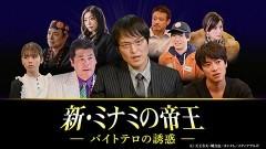 新・ミナミの帝王 #18 〜バイトテロの誘惑〜/動画