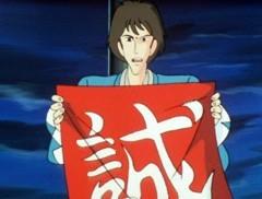 第71話 ルパン対新選組/動画