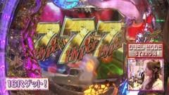 #137 ビワコのラブファイター/CR緋弾のアリア FPS/動画