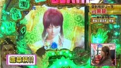 #156 ビワコのラブファイター/CR GOD AND DEATH 199L/動画