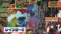 #199 ビワコのラブファイター/ルパン三世〜Lupin The End〜/動画