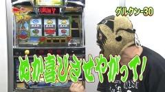 #17 マニアの遺言/CRスーパーブンブン丸/グルクン/動画