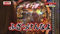 #54 PPSLタッグリーグ/北斗6拳王/ルパン 不二子におまかせ/動画