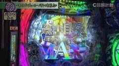 #133 スロじぇくとC/モンハン ワールドTM/Pとある魔術の禁書目録/動画