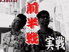 #12 万発・ヤングのわかってもらえるさ鉄拳デビル/CRタイガーマスク/動画