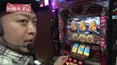 #37 回胴放浪記/ハーデス/バーサス/動画