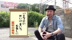 #52 回胴放浪記/ギルティクラウン/押忍!番長A/動画