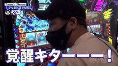 #125 嵐と松本/慶次〜武威/獣王 王者の覚醒/動画