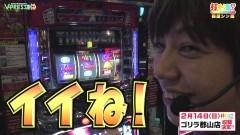 #409 打チくる!?/サンダーV リボルト 前編/動画