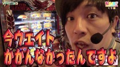 #459 打チくる!?/アナザーゴッドハーデス 前編/動画