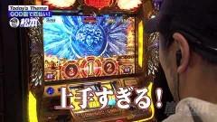 #98 嵐と松本/ミリオンゴッド-神々の凱旋-/動画